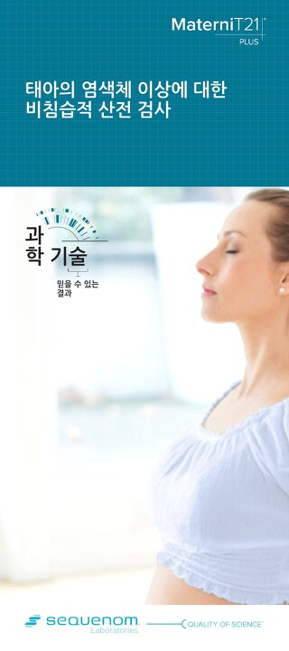 MaterniT21 Plus Patient Brochure KOREAN Mar. 2015