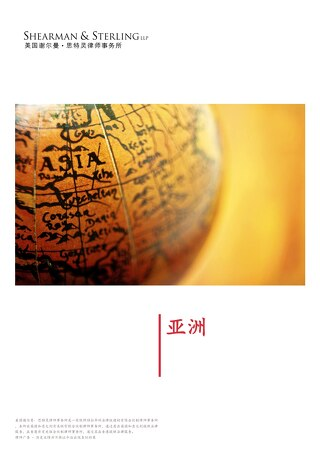 Shearman & Sterling - Asia Brochure (Chinese)