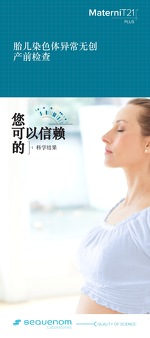 MaterniT21 PLUS patient info in Chinese